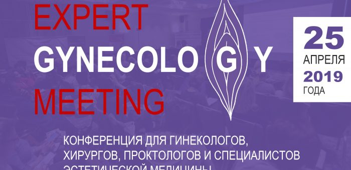 …Как это было.. EXPERT GYNECOLOGY MEETING 2019