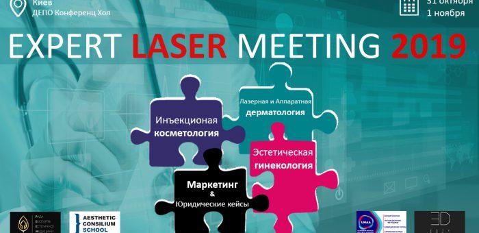 Конференция EXPERT LASER MEETING 2019