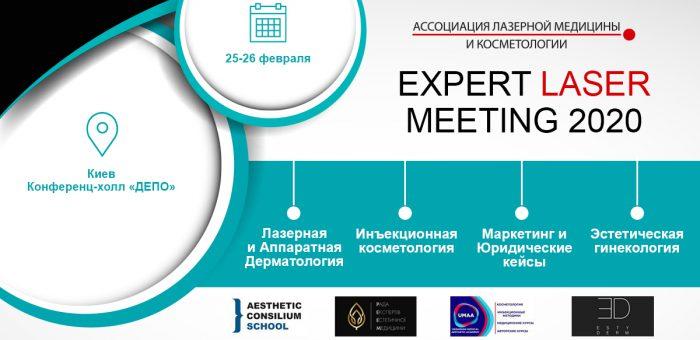 Конференция EXPERT LASER MEETING 2020